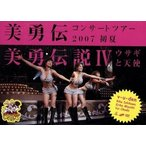 美勇伝コンサートツアー2007初夏 美勇伝説IV〜