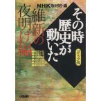 NHK その時歴史が動いた コミック版 維新の夜明け編  ホーム社漫画文庫