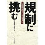 規制に挑む 「官製経済」から「競創経済」へ/日本経済事情(その他)