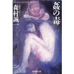 姦の毒  広済堂文庫
