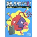 爆弾よサヨウナラ!(2) 漢字TALK7.5トラブルシューティング/牧野武文(著者)