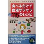 Yahoo!BOOKOFF Online ヤフー店食べるだけで血液サラサラワザあり!115のレシピ 毎日の食事で、体も肌も若返る SEISHUN SUPER BOOKS/落合敏(著者)