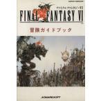 ファイナルファンタジー6冒険ガイドブック/ゲーム攻略本(その他)
