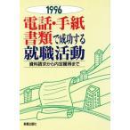 電話・手紙・書類で成功する(1996) 就職活動 就職試験シリーズ/趣味・就職ガイド・資格(その他)