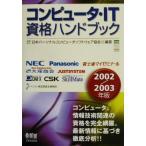 コンピュータ・IT資格ハンドブック(2002/20