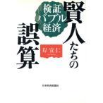 賢人たちの誤算 検証 バブル経済/日本経済事情(その他)