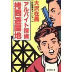 アルバイト探偵 拷問遊園地 広済堂文庫アルバイト探偵シリーズ5/大沢在昌(著者)