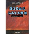 燃える台北ふるえる香港(第1巻) 「海外旅行とビジネ