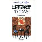 ウィークエンドに読む日本経済TODAY ウィークエンドに読む/日本経済事情(その他)