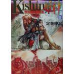 Kishin 姫神(3) 邪馬台王朝秘史 スーパーダッシュ文庫/定金伸治(著者)