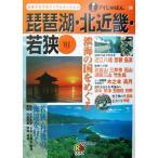 琵琶湖・北近畿・若狭('03) アイじゃぱん36/関西地方(その他)