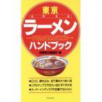 東京ラーメンハンドブック/レストラン・グルメガイド(その他)