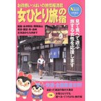 Yahoo!BOOKOFF Online ヤフー店女ひとり旅の宿 お得感いっぱいの旅情報満載/ホテル・ペンション・民宿ガイド(その他)