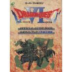 ドラゴンクエスト6(下巻) 幻の大地 公式ガイドブック-知識編 ドラゴンクエスト公式ガイドブックシリーズ/ゲーム攻略本(その他)