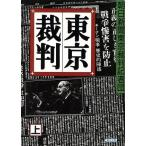 BOOKOFF Online ヤフー店で買える「東京裁判(上 朝日文庫/朝日新聞東京裁判記者団(著者」の画像です。価格は108円になります。