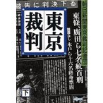 BOOKOFF Online ヤフー店で買える「東京裁判(下 朝日文庫/朝日新聞東京裁判記者団(著者」の画像です。価格は108円になります。