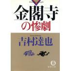 金閣寺の惨劇 徳間文庫/吉村達也(著者)