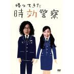 「帰ってきた時効警察 DVD−BOX/オダギリジョー,麻生久美子」の画像