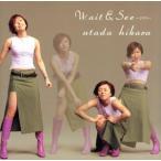 Wait&See〜リスク〜/宇多田ヒカル