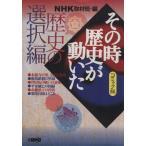 NHK その時歴史が動いた コミック版 歴史の選択編  ホーム社漫画文庫
