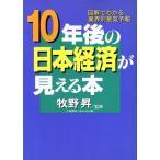 10年後の日本経済が見える本 図解でわかる業界別景気予報/日本経済事情(その他)