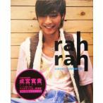 rah rah 成宮寛貴パーソナルブック/成宮寛貴(編者)