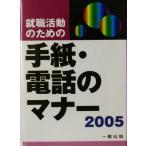 就職活動のための手紙・電話のマナー(2005年版)/ウィットハウス編集部(著者),一橋出版編