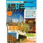 横浜('03〜'04) アイじゃぱん17/関東地方(その他)