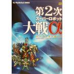 第2次スーパーロボット大戦α パーフェクトガイド The PlayStation2 BOOKS/ザプレイステーション2編集部(編者),ドリマガ編集部(編者)