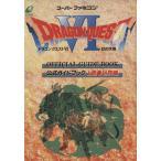ドラゴンクエスト6(上巻) 幻の大地 公式ガイドブック-世界編 ドラゴンクエスト公式ガイドブックシリーズ/ゲーム攻略本(その他)