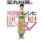 薬丸裕英の完食!!レシピBEST87/TBS「はなまるマーケット」制作スタッフ(編者)画像