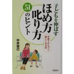 子どもを伸ばすほめ方叱り方51のヒント 子育てがもっと楽しくなる本/中井俊已(著者)