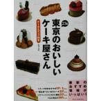 東京23区のおいしいケーキ屋さん データ&マップ付き/レブン(著者)