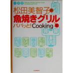 松田美智子の魚焼きグリルでパパッと!Cooking/松田美智子(著者)