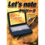 Let's note ナビゲータ