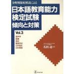 日本語教育能力検定試験傾向と対策 分野別徹底解説による vol.3  バベル プレス 名柄迪