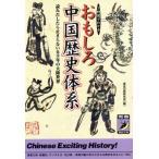 3時間でわかる おもしろ中国歴史体系 読みだしたら止まらない五千年の大陸世界  青春BEST文庫