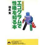 243タイプ別 エゴグラムで性格を知る本 243タイプ別 青春文庫/福島寛(著者)