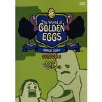 "The World of GOLDEN EGGS ""SEASON 2"" Vol.03/(アニメーション)"