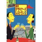 東京デザイナーズレストラン(2)/レストラン・グルメガイド(その他)