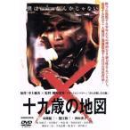 十九歳の地図 廉価版   DVD