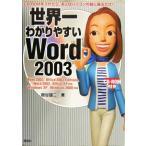 世界一わかりやすいWord2003/板谷雄二(著者)