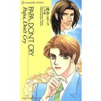 PAPA、DON'T CRY 花音ノベルスHanaoto novels/四谷シモーヌ(著者)