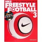 ナイキフリースタイルフットボール Vol.3