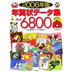 年賀状データ集Pack6800 2006年版