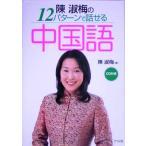 陳淑梅の12パターンで話せる中国語の画像