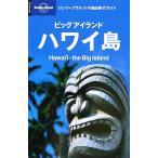 ビッグアイランド ハワイ島+ホノルル&ワイキキ ロ