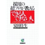 採用の超プロが教えるできる人できない人 サンマーク文庫/安田佳生(著者)