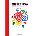 BOOKOFF Online ヤフー店で買える「保険審査Q&A 医療機関が知らなかった50の常識/橋本巖(著者」の画像です。価格は78円になります。