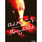 Devil may cry 3 sound DVD book raising t    カプコン
